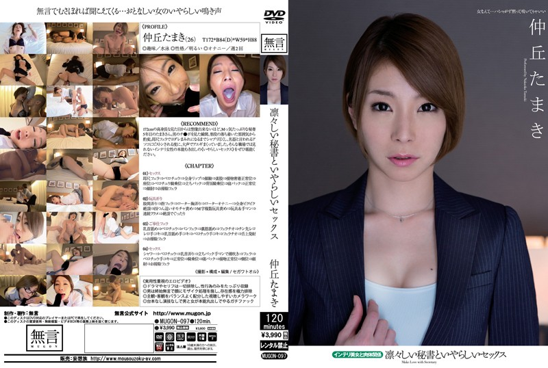 MUGON-097 free asian porn movies Nasty Sex With A Dignified Secretary, Sexual relations With An Intelligent Beauty, Yamaki Nakaoka .