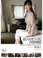 Nasty Sex With A Seductive Married Woman, Sexual relations With Someone Else's Woman, Tomoko Yanagi. 下載