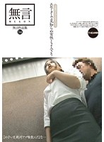 Without Words Collection 14, Alone In An Elevator With A Strange Woman. Download