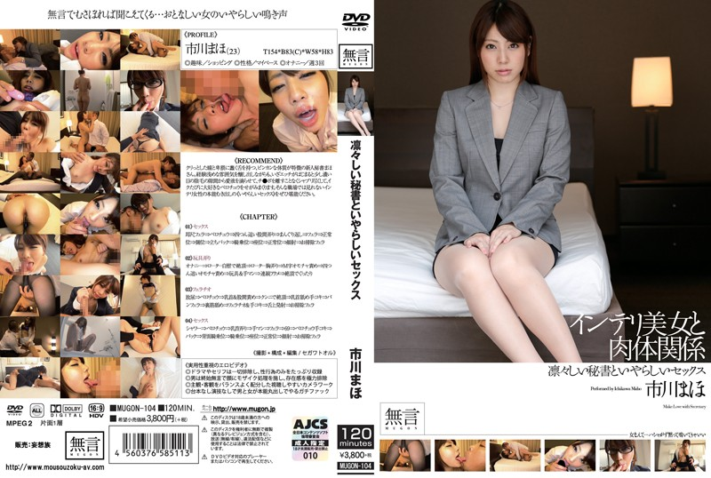 MUGON-104 jav hd stream Nasty Sex With A Dignified Secretary, Sexual relations With An Intelligent Beauty, Maho Ichikawa .