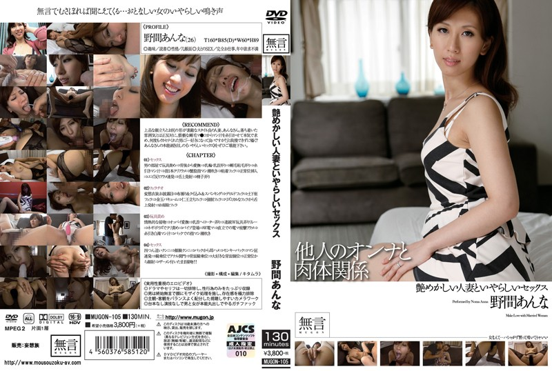 MUGON-105 watch jav online Hot Sex With Coquettish Married Woman Sexual Relations With Someone Else's Woman Anna Noma