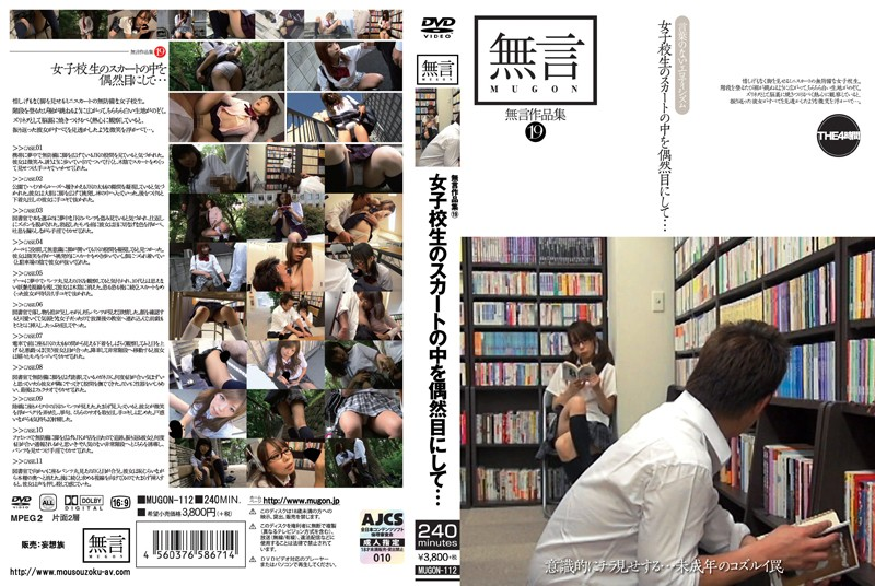 MUGON-112 watch jav Without Words Collection 19: Oops, I Can See Up These Schoolgirls' Skirts…