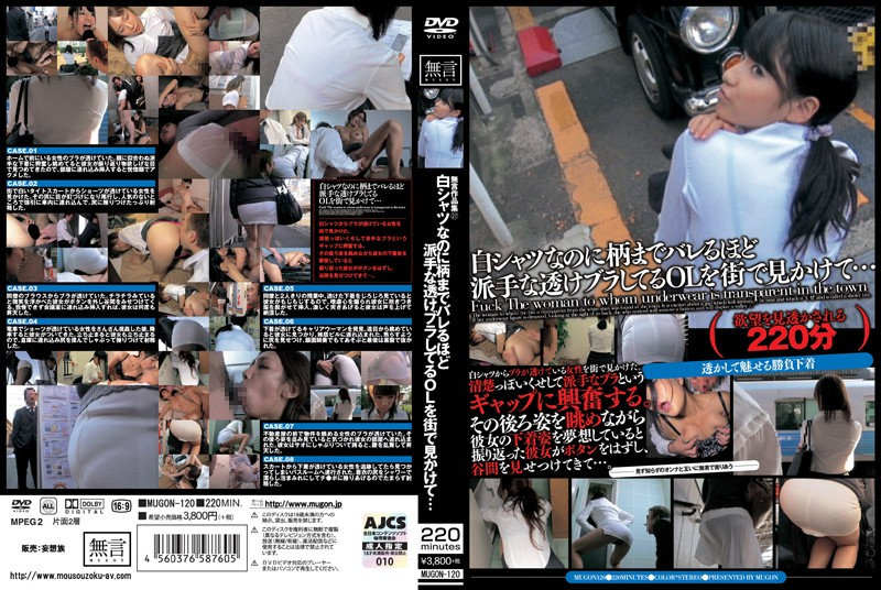 MUGON-120 Without Words Collection 27 - Spotting Working Girls Whose Flashy Bras Show Through Their White Shirts