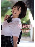 Obedient Beautiful Young Girl in Uniform With Petite Body and Sensitive G-Cups - Wakaba Onoue  Download