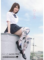 Hitomi - A Sensitive Barely Legal Teen With A G-Cup In Knee-High Socks Download