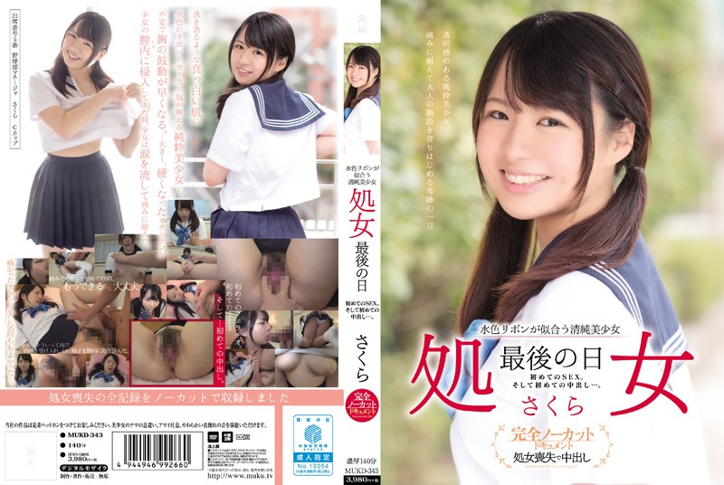 Meet A Pure And Innocent Beautiful Girl Who Looks Good In Aqua Colored Ribbons Her Last Day As A Virgin Her First Time Having Sex And Then Her First Creampie... Starring Sakura