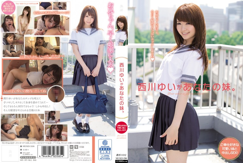 MUKD-356 Yui Nishikawa Will Be Your Little Sister. Creampie SEX With A Cute Little Sister Who Loves To Please!