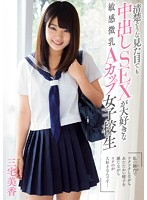 A Sensitive, Neat-and-Clean-Looking Schoolgirl With A-Cup Breasts Who Loves Creampie Sex Mika Miyake Download