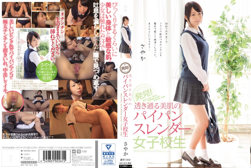 MUKD-368 Discovery! The Slender Schoolgirl With Beautiful Skin And A Shaved Pussy. Sayaka