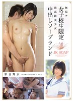 MUKD-377 Innocent Schoolgirls Only – High Class Hottie At A Creampie Soapland Brothel Mai Ayane