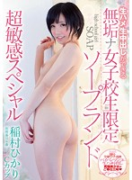 This Soapland Brothel Only Offers Innocent Schoolgirls Who You Can Fuck Raw & Creampie - Ultra-Sensitive Special Hikari Inamura Download