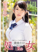 The Virgin Her Last Day :Re Her First Fuck And Her First Creampie... Yua Amane Download