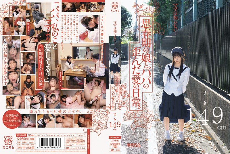 MUM-059 Forget about Mom, Young Girl and Stepdad's Daily Secret. Maki 149cm