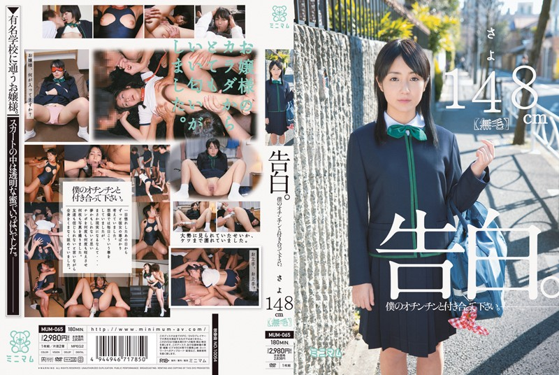 MUM-065 Please Go Out With My Dick. Sayo 148cm (Shaved)