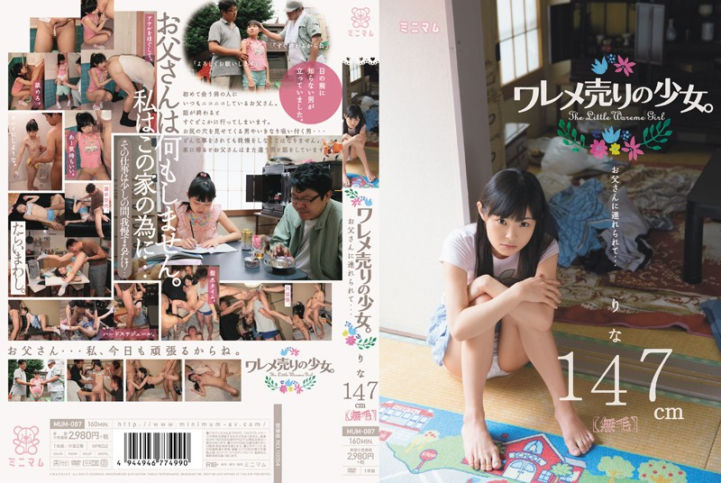 Barely Legal Girl Forced By Her Daddy To Sell Her Slit - Rina (147cm, Hairless)