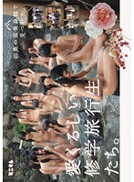 Cute Schoolgirls on a School Trip I Found in a Hot Spring Hotel in the Mountains Download