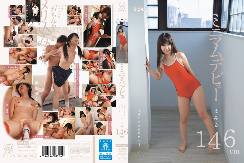 "MUM-166 Minimum Debut - Smooth And Pale Under Her Swimsuit. 4'9"" Emiru"