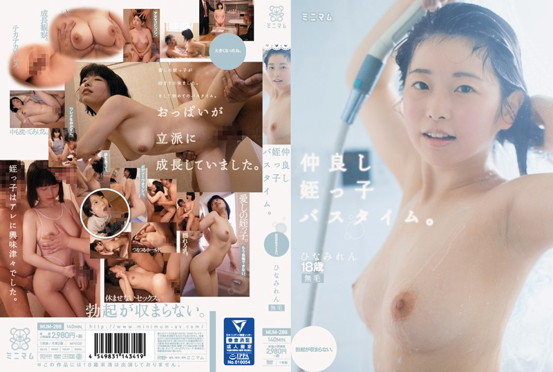MUM-288 Bath Time With My Little Niece Check Out My Unstoppable Erection Ren Hinami Hairless Pussy