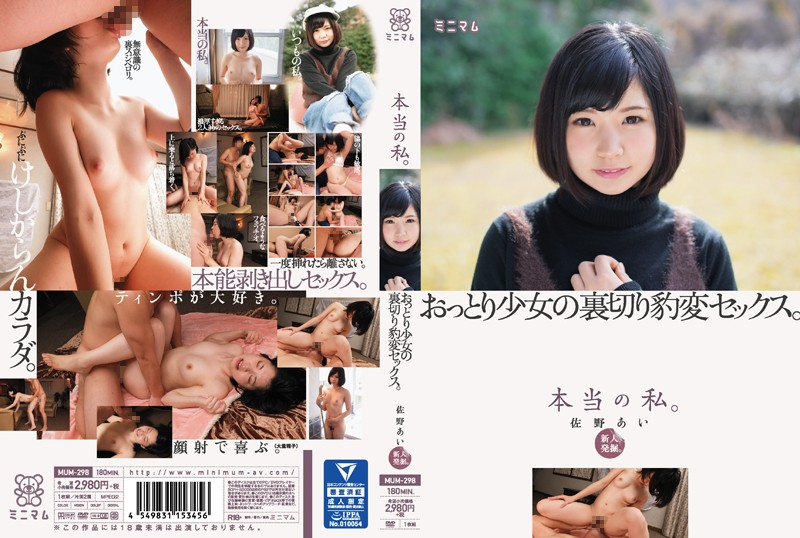 MUM-298 Fresh Face Discovery. The Real Me. A Gentle Quiet Girl Suddenly Reveals Her Wild Side. Ai Sano
