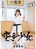 She Was Tough In The National Tournament A Real Life Black Belt A Karate Chopping Barely Legal Moeka Download