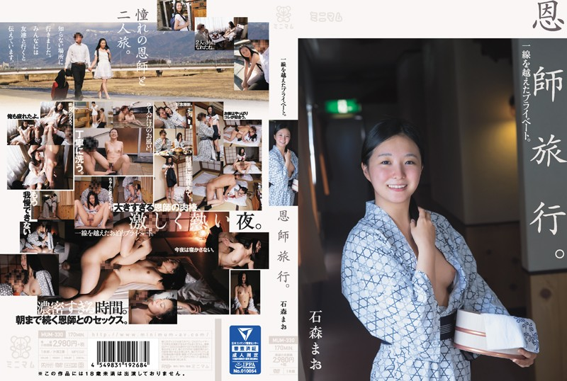 A Vacation With My Teacher Private Pleasure That Crosses The Line Mao Ishimori