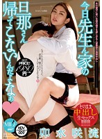 The Teacher's Husband Won't Come Home Tonight - A Married Woman Teacher Wants Her Students Young Cum and Gets Compulsory Creampie When Her Husband is Away Saryu Usui Download