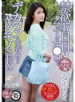Staying Sexless, Day 47... Getting A Massive Cock Shoved Raw Into Her Begging Pussy For Hardcore Animal Sex Lisa Mezawa Download
