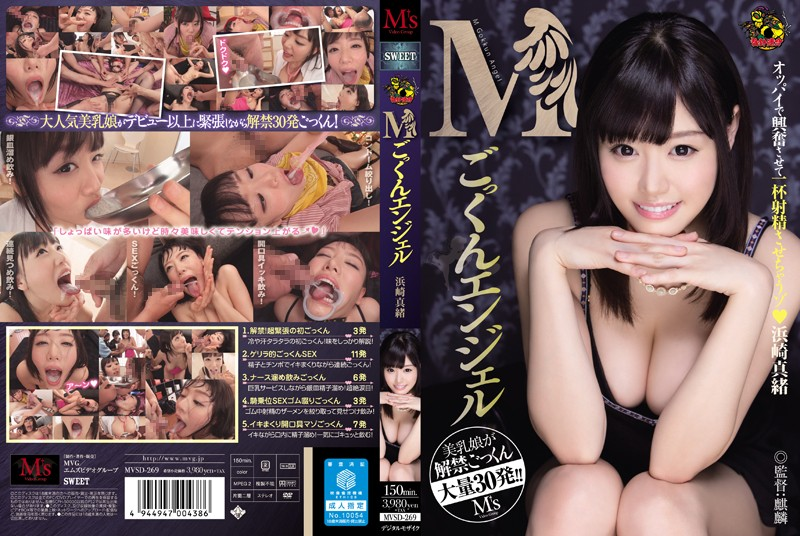 Maso Swallow Angel Mao Hamasaki