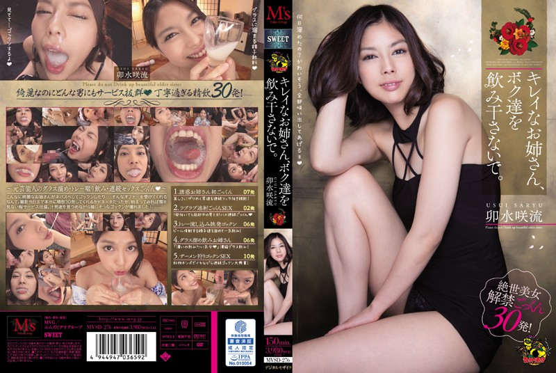 MVSD-276 Beautiful Lady, Don't Drink Us Dry. Saryu Usui