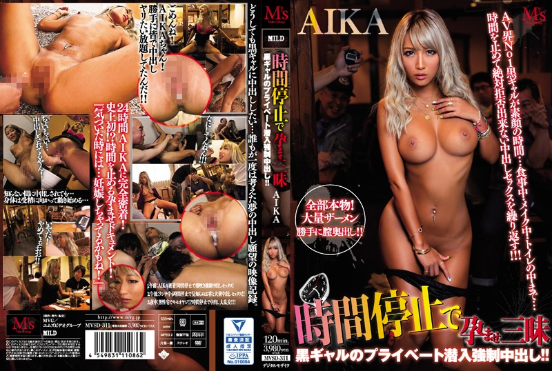 Freezing Time To Satisfy Your Impregnation Fetish - Tanned Cutie Forced To Take A Creampie In Private! AIKA