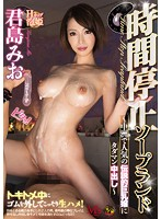 Time Stop Soap Land - Creampie for Legendary Big Titted Lady Popular in Nakasu - Mio Kimijima Download