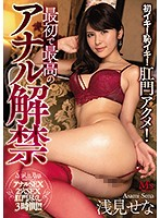 Her First And Best Anal Sex. Her First Orgasm! Embarrassing Orgasm! Anal Climax! Sena Asami Download