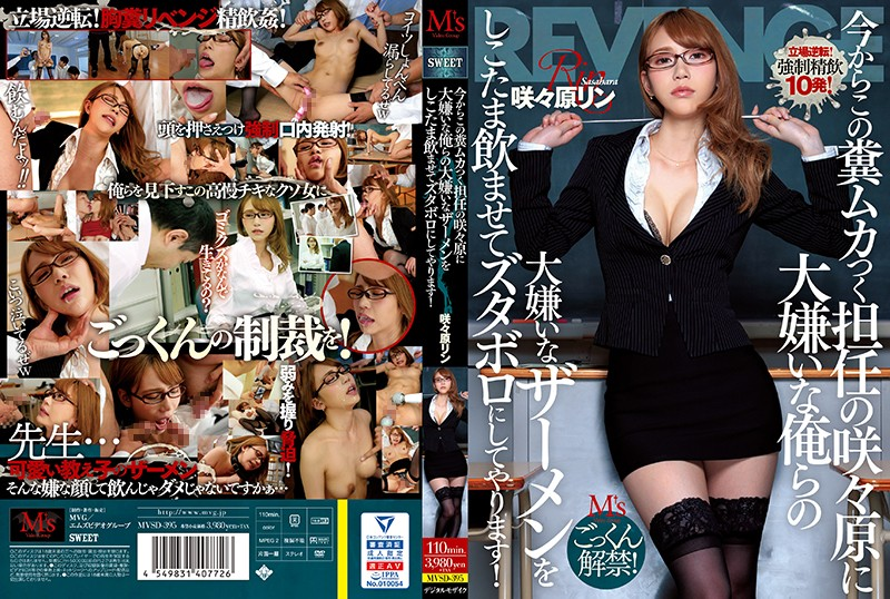 MVSD-395 Ms. Sasahara Is A Real Bitch Of A Teacher, And We Hate Her Guts, So We're Going To Make Her D***k All Of Our Semen And Fuck Her Up! Rin Sasahara