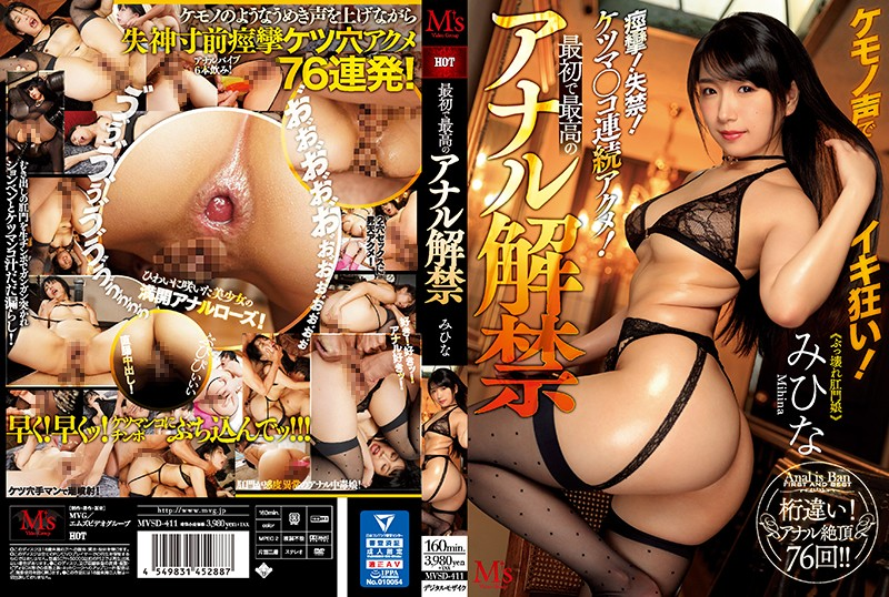 MVSD-411  She's Having Her First And Greatest Anal Fuck As Soon As She Lifts Her Anal Ban She's Cumming Like Crazy And Howling Like A Beast! Spasms! Pissing! Consecutive Orgasmic Ecstasy In Her Anal Pussy! Mihina