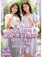 Elegant And Refined - Celebrity Stepsisters In Their 30's Enjoy Creampie Sandwich Sex - A Slutty Threesome That Keeps Going Until My Cum Is Dripping Out Of Them - Hikari Yoshizawa, Miho Tono Download