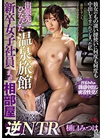 Sharing Same Room As New Graduate Female Employee At Hinabita Hot Springs Hotel On A Business Trip, Reverse NTR; Ended Up Doing Creampies Inside Her Again And Again Because Of Her Awesome Pelvic Thrusting! Mitsuha Higuchi Download