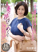 Married Woman Opens Her Flower For Everyone Rie Takeuchi Download