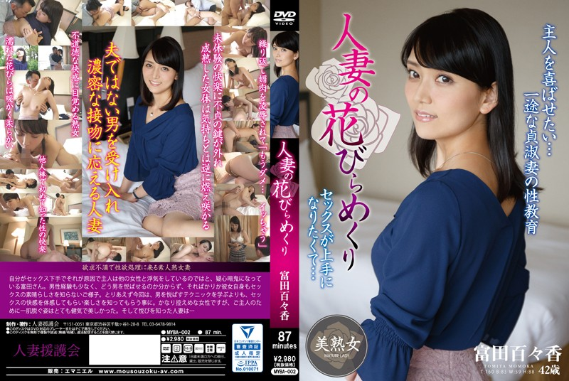 MYBA-002 japanese hd porn Sexual Awakening of a Married Woman Momoka Tomita