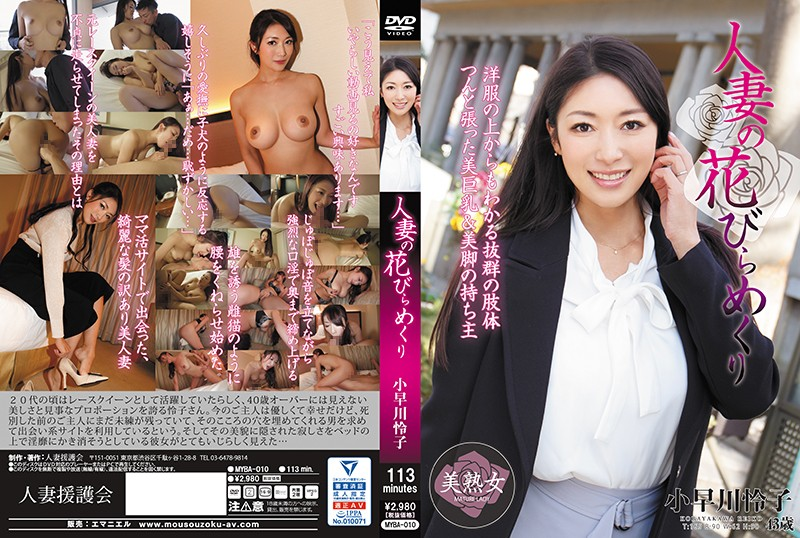 MYBA-010 Spreading That Married Women Open Like A Flower... Again And Again Reiko Kobayakawa