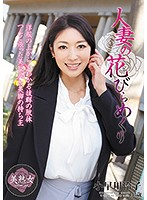 Spreading That Married Women Open Like A Flower... Again And Again Reiko Kobayakawa Download