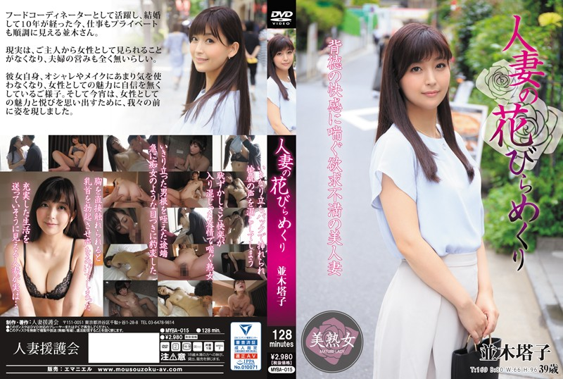 MYBA-015  A Married Woman Blossoms And Sheds Her Petals Toko Namiki