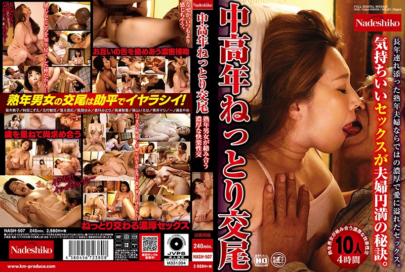 NASH-507 jav movies Passionate Middle Aged Sex Older Men And Women Intertwine For Hot And Heavy Pleasure Fucking