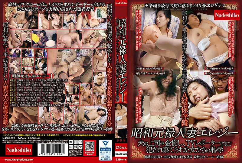 NASH-528 KissJav Elegy For A Showa Wife – She Repays Her Husband's Loans With Her Body – Ravished By His Boss, His