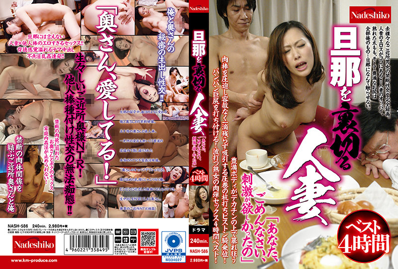 """NASH-586 japanese hd porn  A Married Woman Betrays Her Husband """"Dear, Please Forgive Me, I Just Wanted Some Excitement"""" Best"""