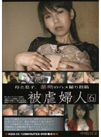 Violated Wives 6 下載