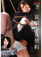 Begging Barely Legal Contract 2 Kasumi Konishi 下載