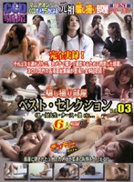 Unknowingly Filmed Room Best Selection Vol. 3 - Office Lady, Community College Nurse Download