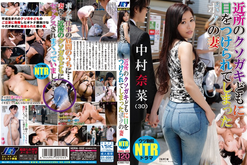 NDRA-002 JavFun The Horny Neighborhood Brats Have Their Eyes On My Wife Nana Nakamura