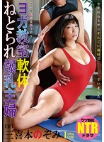 Cuckolding Limber Housewife With Colossal Tits At A Yoga Class. My Wife Was Cuckolding Me In A Ridiculous Position Nozomi Mikimoto Download