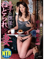 My Wife Fucked My Son's Homeroom Teacher When He Came Over To Check On Why The Boy Was Absent From School Yukie Mizukami Download